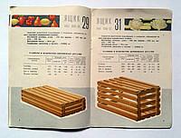 Ящичная тара для овощей, фруктов и картофеля. Каталог. 1967 год. Главкоопторгреклама
