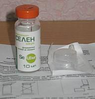 Для повышения иммунитета Cелен микро при онкозаболевании 2 бутылочки