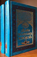 Деяния Вселенских Соборов. В 2-х томах. Репринтное издание.