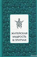 Елена Лиственная Житейская мудрость в притчах, Киев