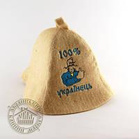 """Шапка для бани """"100 % українець"""" (колокольчик, шерсть)"""
