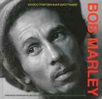 Bob Marley. Иллюстрированная биография,Киев