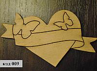 Сердце с бабочками ( wedding)