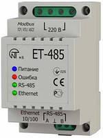 Преобразователь интерфейсов ET-485 Modbus RTU/ASCII (RS-485)–Modbus TCP (Ethernet)