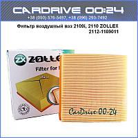 Фильтр воздушный ваз 2109i, 2110 ZOLLEX 2112-1109011