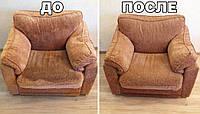 Химчистка, чистка кресла