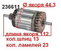 Якорь (ротор) для стартера Valeo AUDI SEAT SKODA VOLKSWAGEN