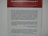 Кови С.Р. 7 навыков высокоэффективных людей., фото 6