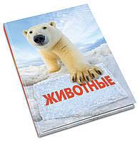 Животные. Полная энциклопедия.Киев
