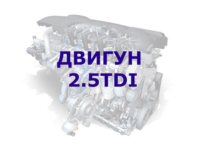 Привідні вали, кулаки, півосі, пильники VW T5 2.5TDI 03-09