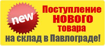 f1cbdfe8b16 Новое поступление товара на склад г. Павлоград!. Новости компании ...