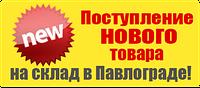 Новое поступление товара на склад г. Павлоград!