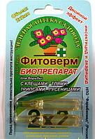Фитоверм Био 2амп*2мл
