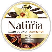 Joanna NATURIA масло для тела ваниль и специи 250g