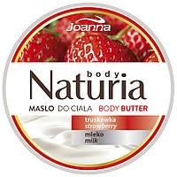 Joanna NATURIA масло для тела клубника с молоком 250g