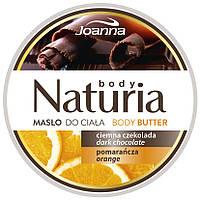 Joanna NATURIA масло для тела шоколад и апельсин 250g