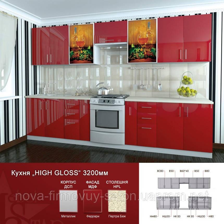 Пряма кухня High Gloss 3200 мм