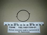 Кольцо замковое муфты сцепления (пр-во ЯМЗ)