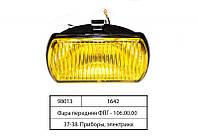 Фара передняя стекло жолтое 12В (с пласмас. корп.) (Руслан-Комплект)