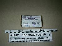 Р/к крана аварийн. расторм. 100.3537110 (ПААЗ)