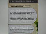 Крылова А.А.,Маничева С.А. и др. Практикум по общей, экспериментальной и прикладной психологии. , фото 6
