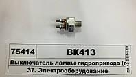 Выключатель лампы гидропривода (пр-во ЛЭТЗ)
