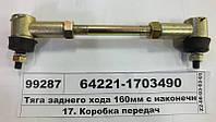 Тяга заднего хода 160мм с наконечниками (Беларусь)