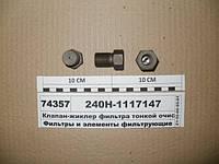 Клапан-жиклер фильтра тонкой очистки топлива (пр-во ЯМЗ)