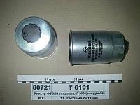 Фильтр топливный НО (Т 6101/1)  (закручивающийся) Д-245 и их модификации (ДИФА)