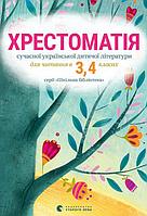 Хрестоматія сучасної української дитячої літератури для читання в 3, 4 класах серії «Шкільна бібліотека» , фото 1