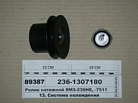 Ролик натяжной ЯМЗ-236НЕ, -7511 (пр-во Украина)