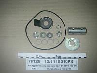 Р/к турбокомпрессора 12.1118010 (пр-во Россия)