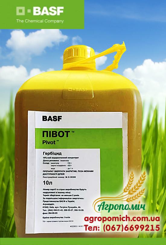 Гербицид ПИВОТ. BASF