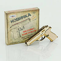 "Пистолет-конструктор ""Модель Беретта М9"" 400 (10) ""STRATEG"""