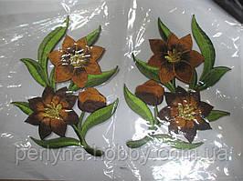"""Аплікація вишивка клейова  """"Квіти"""" золотисто-коричневі, 15 см  1пара"""
