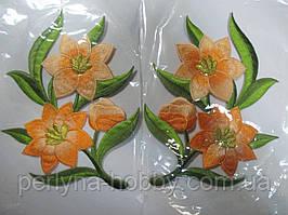 """Аплікація вишивка клейова  """"Квіти"""" світло-оранжеві, 15 см  1пара"""