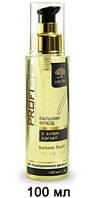 Бальзам-флюид с маслом Арганы для поврежденных волос Profi style 100 мл