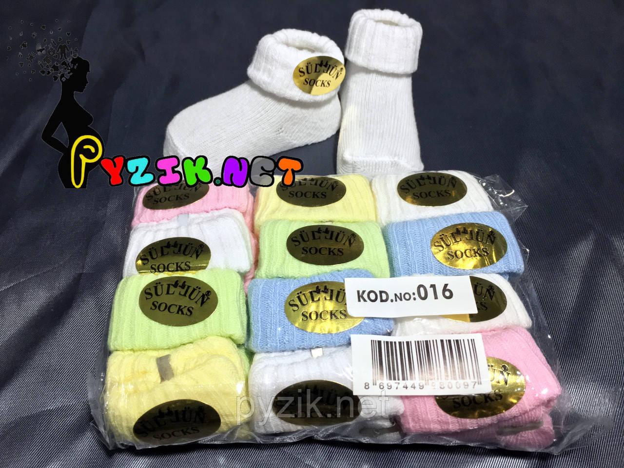 Носочки для ребенка легкие вязанные Турция (упаковка 12 пар)