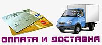 Умови доставки і оплати на сайті shoppingonline.com.ua