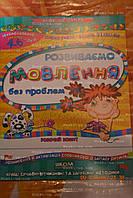 Развитие речи,4-6лет.Подготовка к школе