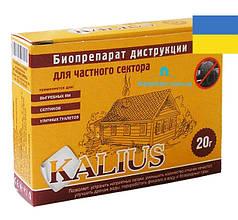 Биопрепарат для выгребных ям Kalius 20грамм. Опт/Розница
