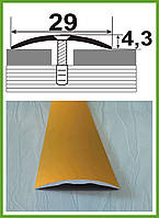 Алюминиевый порог для пола 29 мм гладкий серебро