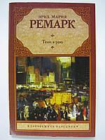 Ремарк Э.М. Тени в раю., фото 1