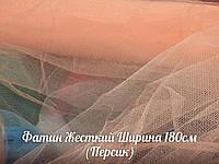 Фатин Жесткий Ширина 180см (Персик)