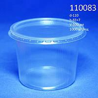 Одноразовая упаковка для первых блюд 110083 на 500 мл