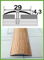 Алюминиевый порог для пола 29 мм гладкий декор дерево