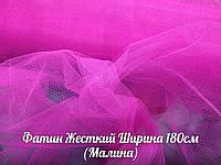 Фатин Жесткий Ширина 180см (Малина)