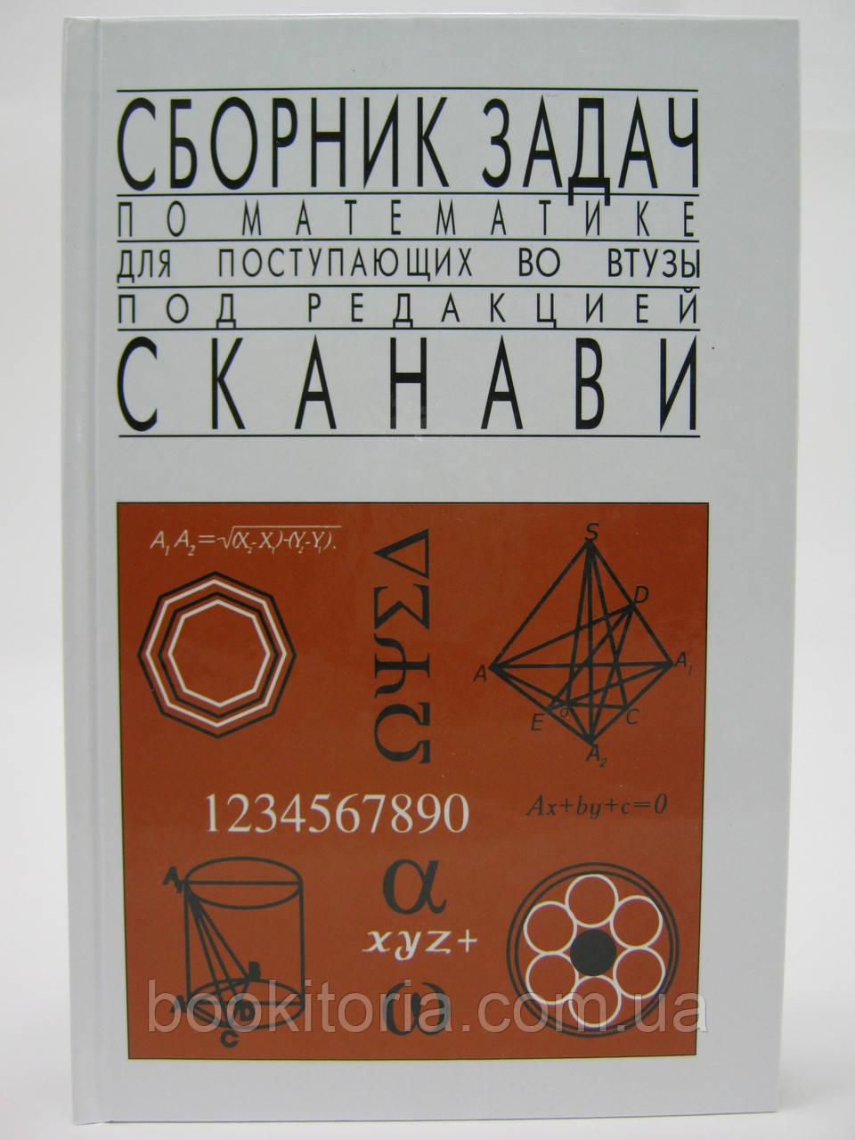 Егерев В.К. Сборник задач по математике для поступающих во втузы.