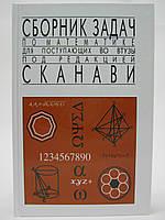 Егерев В.К. Сборник задач по математике для поступающих во втузы. , фото 1