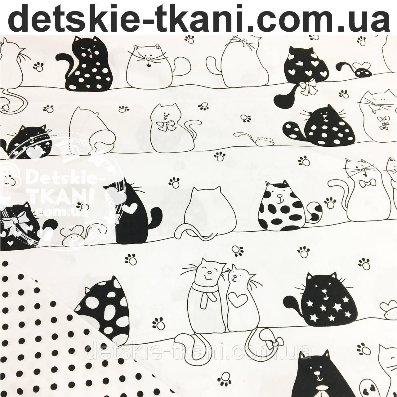 """Отрез ткани """"Мартовские коты"""" чёрно-белые (№ 597а)"""